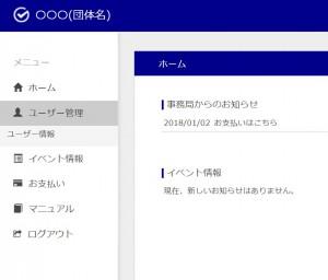 ユーザ管理画面